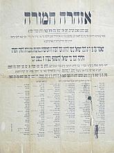 Poster. 'Strict Admonition'. Jerusalem, 1930's