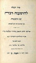 Seder Tefila L'Hoshana Raba. London, 1830