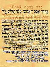 'Al HaMichya' Blessing. Handmade. 1940's