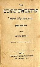 Tanach. Vilna, 1911.