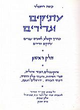 First Jerusalem Works. Old and Rare. [3] Bibliographic Works.