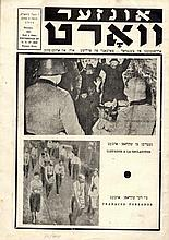 Unzerer Vort. Yiddish Booklet. Spanish-Ladino. Buenos Aires 1944.