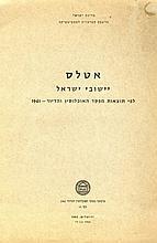 Eretz Yisrael and Jerusalem [2] Booklets with Maps.