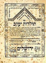 Toldot Yaakov. Rabbi Yaakov Castro. Jerusalem, Bak Press. 1865.