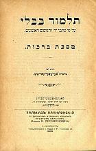 Tractate Berachot according to Manuscript. Petersburg, 1909. Facsimiles.