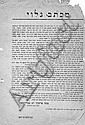 Judaica | Broadside: 'Public Letter' - Jerusalem 1927.