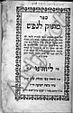 Matok L'Nefesh. Minei Metika. Matok Mi'Devash. Rabbi Yitzchak Farchi.