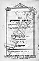 Kuntress Hilchot Shvi'it. Jerusalem. 1910.