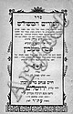 Seder HaPurim HaMeshulash. Jerusalem, 1910.