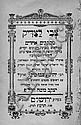 Tzvi L'Tzaddik. Biography of Rabbi Yehoshua Tzvi Michel Shapira. Jerusalem, [1907].