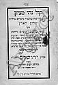 Kol Nehi M'Tzion. Eulogy for the Righteous Woman, Chana Kaila Friedland. Jerusalem, 1889.