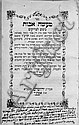 Ma'ase Avot. Kinus L'Tzaddikim. Jerusalem. [1901]. Battle for the Schools in Jerusalem.