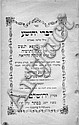 Divrei Yehoshua. Chosen Yehoshua. Jerusalem. 1902.