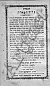 Klil Tiferet. Maggid of Wilkomir. Jerusalem, 1895. Very Important Discovery.