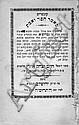 Ma'amar Chessed V'Emet. Jerusalem Custom to Bury the Dead Immediately after Death. Jerusalem, [1891].