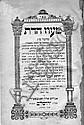 Meoz HaDa'as. Rabbi Yehoshua Heller of Telz. Jerusalem, [1903].
