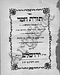 Torat Chessed by Rabbi Yaakov Ben Yehuda, Ben Yehuda. Jerusalem, 1898.