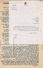 Letter from Menachem Begin - Leader of the Opposition. 1975