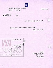 Letter from Moshe Dayan- Minister of Defense. [1972]