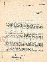 Letter from Yitzchak Ben Zvi - President of Israel. 20th of Tevet, [12.1.1958]