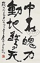 CALLIGRAPHY SCROLL, CHINA, ATTRIBUTED TO LI KERAN (1907-1989)