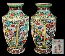 Old Pair Of Chinese Hand Painted 3-D Vases
