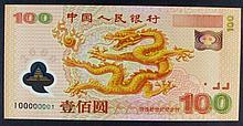 Banknotes: China - Peoples Bank of China 100 Yuan 2000 issue I 00000001 UNC