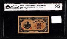 Banknotes: China Japan Puppet Banks, Federal Reserve Bank of China 5 Chiao 1944 Pick J68a ACCA grade