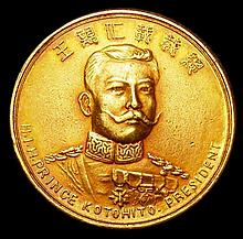 Commemorative and Campaign Medals: Japan, Osaka, 5th National Industrial Exhibition 1903, 24mm diame