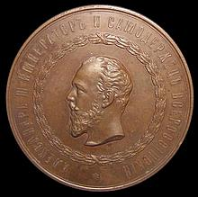 Coins: Russia Medal 1889 500th anniversary of Russian military use of artillery begun by Dimitri Don