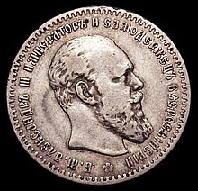 Coins -  Russia Rouble 1891 Y#46 Fine