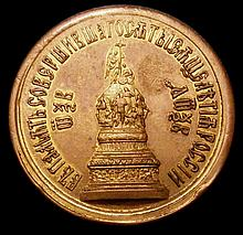 Medals -  Russia Alexander II Accession medal in gilt bronze