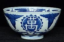 $1 Chinese Blue and White Bowl Jiajing Mark 19th C