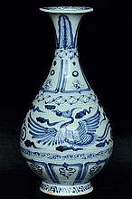 $1 Chinese Yuan Blue and White Vase 14th C
