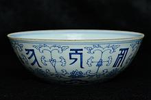 $1 Chinese Blue and White Bowl Yongzheng Mark