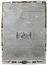 Book of Esther (Megillat Esther) decorated with nice colors, written on one large manifold, singular item.