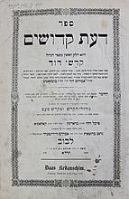"2 books: ""De'at Kdoshim"" and ""Mishmeret HaKodesh"" first edition, Lvov 1871."