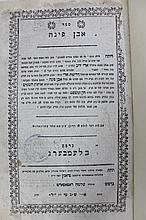"""Even Pina"" by the Admor HaRav Aryeh Leib Av Beit Din Strizob, Lemberg 1804. First edition."