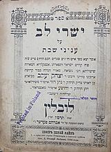 """Yishrei Lev"" to the Admor of Bialy, Lublin 1906. First edition."