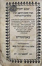 """The Tribe of Judah"" Amsterdam 1709"