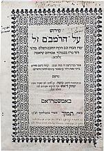 """Book """"Commentary on the Rambam"""" of Rabbi David Arama, Amsterdam-1706. Only edition. Signatures of the Sefardi sages."""