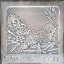 Silver Embossed Emblem of the prophet