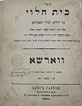 """The House of the Levites"" on the Torah, Warsaw 1884, first edition, with signature of the Rabbi Yosef Avraham Tzinawitz Av Beit Din Lamzha"
