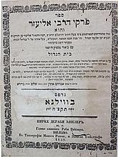 "The book—""Writing of Rabbi Eliezer"" with the exegesis ""Bayit HaGadol"" (The Great House) from Vilnius (Vilna) 1838, first edition—registrations handwritten by HaRav Haim Berlin."