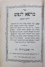 Package Of 5 Books Printed In Egypt-Including Perkei Avot With Commentary By Rabbi David Hanagid, First Edition.