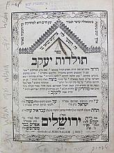 """Toldot Yaakov"" Jerusalem, Israel Ba'al Kore 1865—only edition."