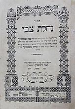 """Nahalat Tzvi"" Book of superstitions, Lvov 1873. First edition."