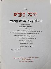 """""""The Holy Sanctuary""""—""""Concordantiae"""" combining Hebrew and Aramaic, for the Torah/Prophets/Writings, Leipzig 1937."""