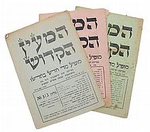 """Monthly """"The Holy Spring"""" and monthly """"Conversations of the Students of the Sages"""" that were given to Rabbis"""
