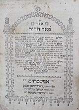 """""""Gap of the Generation,"""" questions and answers of the Rambam, Amsterdam 1765. First edition, rare."""